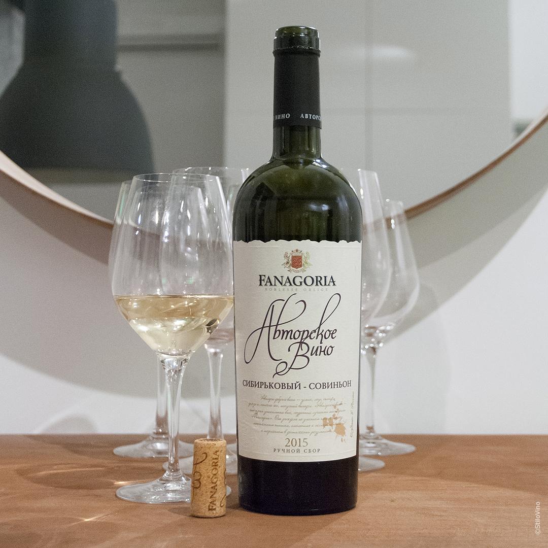 Fanagoria Авторское вино Сибирьковый Совиньон 2015